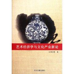 Arts and Cultural Industries New Theory of Economics(Chinese Edition): LIN RI KUI ZHU