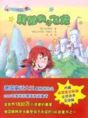 brave little dragon(Chinese Edition): DE)KE NI SI TE ZHU (DE)LI GE ER HUI CHUAN SHEN YI