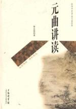 Yuan Reading - Reading in Sinology. Modern Illustrated(Chinese Edition): BEN SHE.YI MING
