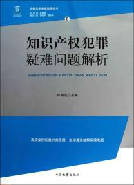 difficult problem of intellectual property crime(Chinese Edition): CHEN FU KUAN ZHU BIAN