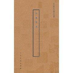 China Yinpu book: Lai Temple Indian elections(Chinese Edition): QING)CHENG SUI DENG BIAN