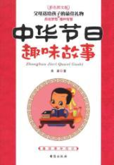 Chinese festivals funny stories(Chinese Edition): WU BO ZHU
