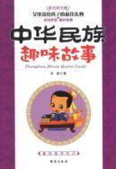 Chinese funny stories(Chinese Edition): WU BO ZHU