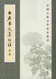 Bai Annotation Collection. Full 4(Chinese Edition): TANG)BAI JU YI ZHU XIE SI WEI JIAO ZHU