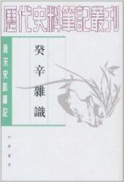 capric Xin miscellaneous knowledge (reprint)(Chinese Edition): SONG)ZHOU MI ZHUAN WU QI MING DIAN ...