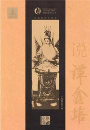 said Tan Xinpei(Chinese Edition): QI SONG ZHU
