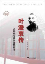 Ye Cheng Zhong Chuan: from junk to business tycoons Junior(Chinese Edition): LI QIAN MING ZHU