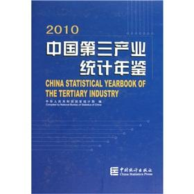 Statistical Yearbook of China s tertiary industry .2010 years (with CD)(Chinese Edition): ZHONG HUA...