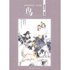 spectrum of Chinese Painting. paper flowers and birds. Bird(Chinese Edition): ZHOU XIAN YUN BIAN ...