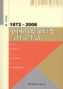 1872-2008: Evolution of the Chinese media and daily life in China Social Sciences Press.(Chinese ...