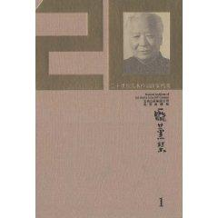 20 Century Art National Archives: Hsun-Chin Pang. Volume 1(Chinese Edition): WEN HUA BU WEN HUA SHI...