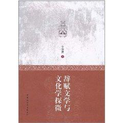 Fu Literature and Culture Exploration(Chinese Edition): YU YU XIAN ZHU