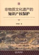 non-material cultural heritage protection of intellectual property: LI XIU NA
