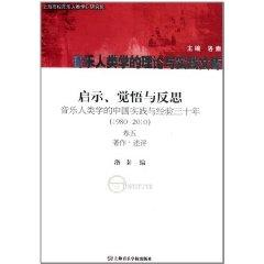 enlightenment. awareness and reflection: the music practice and experience of Anthropology in China...