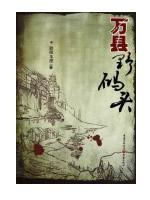 Wanxian wild Terminal(Chinese Edition): OU YANG YU CHENG ZHU