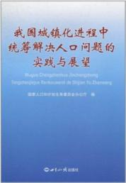 urbanization process in China solve the population problem in the practice of co-ordination with ...