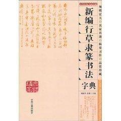 Li Seal Law Dictionary New Cursive(Chinese Edition): ZHOU CHENG HUA ZHU BIAN