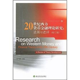20 century Western monetary and financial theory: Progress and Review (Revised Edition)(Chinese ...