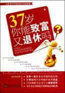 37 years of age do you get rich and retire(Chinese Edition): SHEN WANG CHENG ZHU