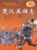 Chu Chi -5 hero(Chinese Edition): BEN SHE.YI MING