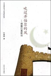 Khyber wind blows: Understanding Pakistan(Chinese Edition): YE HAI LIN ZHU