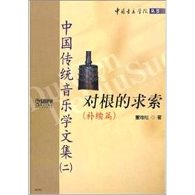 on the root of the quest: Sequel(Chinese Edition): DONG WEI SONG BIAN ZHU