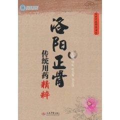 Luoyang. the essence of traditional medicine Orthopedics(Chinese Edition): ZHANG HONG DU ZHI JUN ...