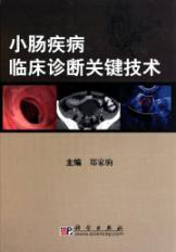 key technologies diagnosis of small bowel diseases(Chinese Edition): ZHENG JIA JU ZHU BIAN