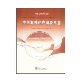 China Rural Household Survey Yearbook. China Statistics Press. 2010(Chinese Edition): BEN SHE.YI ...