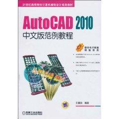 AutoCAD2010 example tutorial(Chinese Edition): WANG CHONG YANG