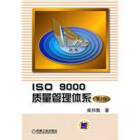 ISO9000 quality management system (2)(Chinese Edition): CHAI BANG HENG