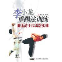 Forbidden Road: The Road of Chinese martial: LI XIAO LONG