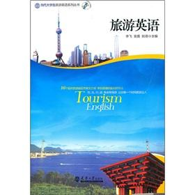 Tourism English(Chinese Edition): LI FEI ZHU