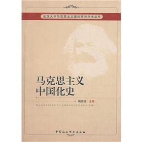History of Marxism in China(Chinese Edition): MEI RONG ZHENG ZHU BIAN