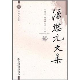 Maoyuan Collected Works. Volume 3. Issues. On(Chinese Edition): PAN MAO YUAN ZHU