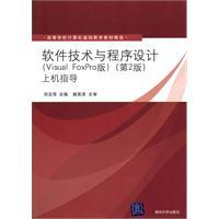 software technology and program design (VISUAL FOXPRO Edition) (2)-on guide(Chinese Edition): LIU ...