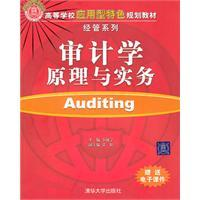 Auditing Principles and Practices(Chinese Edition): BIAN YU NING