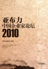 Yabuli China Entrepreneurs Forum. 2010(Chinese Edition): ZHANG HONG TAO ZHU BIAN