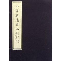 Toyama Church Music Products (1 letter a)(Chinese Edition): MING) QI BIAO JIA ZHUAN