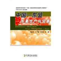 China - ASEAN fruit production and trade(Chinese Edition): HE XIN HUA DENG ZHU