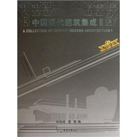 Modern Architectural Integration: Business(Chinese Edition): SHI ZE SONG ZHU