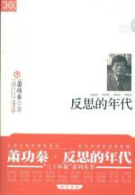 reflection of the age(Chinese Edition): XIAO GONG QIN ZHU