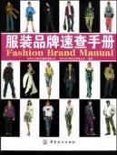 clothing brand Quick Reference(Chinese Edition): BEI JING BU LAN QI XI YI FU WU YOU XIAN GONG SI ...