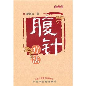 abdominal acupuncture(Chinese Edition): BAO ZHI YUN