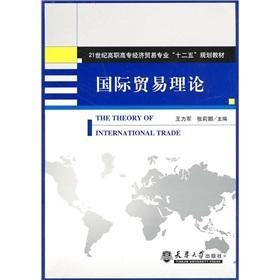 international trade theory(Chinese Edition): GUANG TONG WEN HUA ZHU