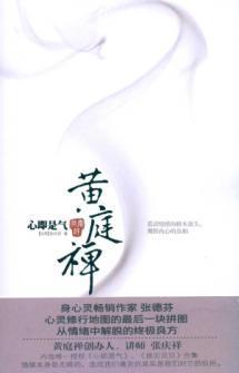 Huang Ting Chan: the heart is a gas(Chinese Edition): ZHANG QING XIANG ZHU