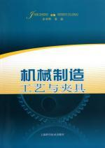 manufacturing engineering and fixture(Chinese Edition): BEN SHE.YI MING