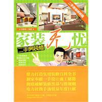 home improvement worries - the second-hand housing renovation(Chinese Edition): TANG LIU QUAN