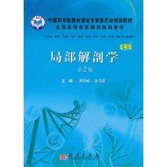 local anatomy (Case version 2)(Chinese Edition): LIU XUE ZHENG JIN CHANG ZHU ZHU ZHOU WAN HAO ZHU ...