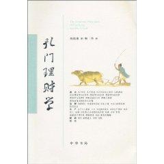 Confucian Finance Administration(Chinese Edition): CHEN HUAN ZHANG ZHU
